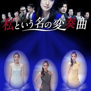 Watashi to Iu Na no Hensokyoku (Japan) 2015