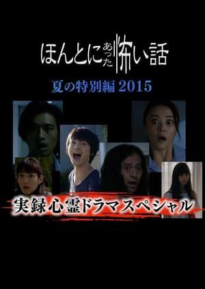 Honto ni Atta Kowai Hanashi: Summer Special 2015 (Japan) 2015