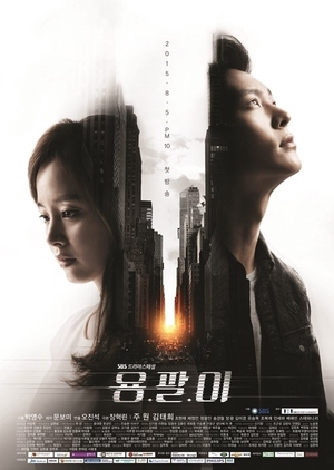 Yong Pal (South Korea) 2015