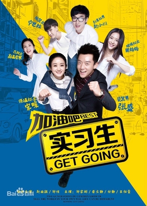 Best Get Going (China) 2015