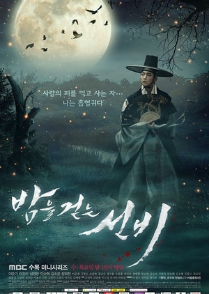 The Scholar Who Walks the Night (South Korea) 2015