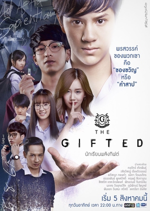 The Gifted (Thailand) 2018