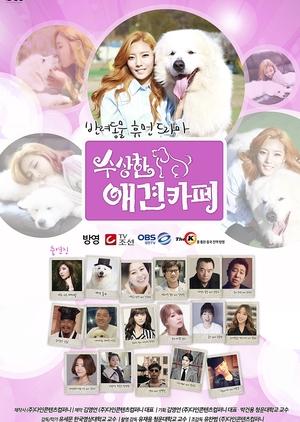 Suspicious Dog Cafe (South Korea) 2015