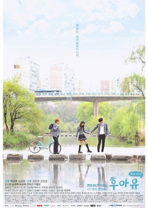 Who Are You: School 2015 (South Korea) 2015