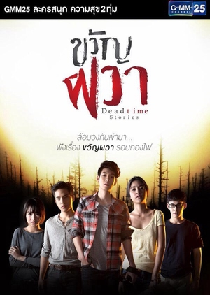 Dead Time Stories (Thailand) 2015