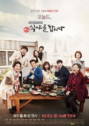 Let's Eat 2 (South Korea) 2015