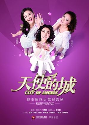 City of Angels (China) 2015