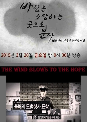 Drama Special Season 6:  The Wind Blows to the Hope (South Korea) 2015