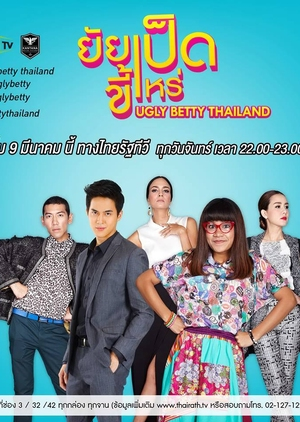 Ugly Betty (Thailand) 2015