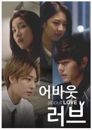 About Love (South Korea) 2015