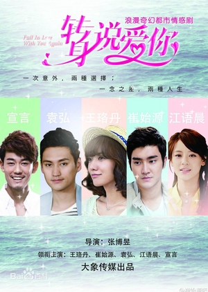 Fall In Love With You Again (China) 2015