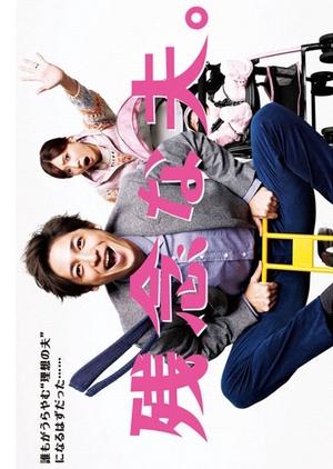 Zannen na Otto (Japan) 2015