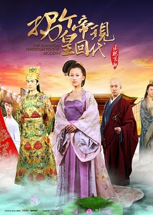 The Emperor Through to the Modern (China) 2014