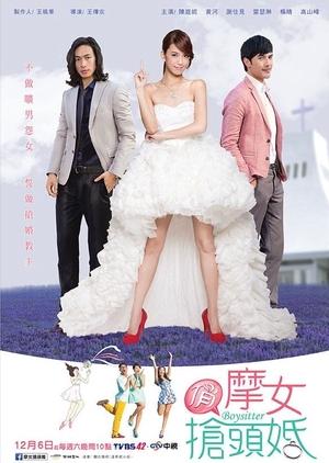 Boysitter (Taiwan) 2014