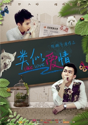 Like Love: Uncut Version (China) 2014