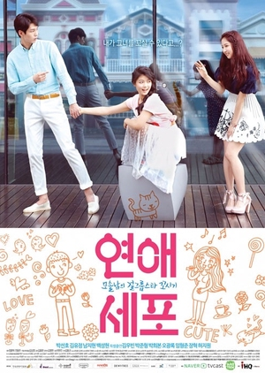 Love Cells (South Korea) 2014