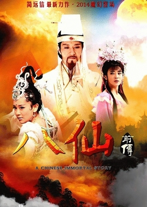 A Legend of Chinese Immortal (China) 2014