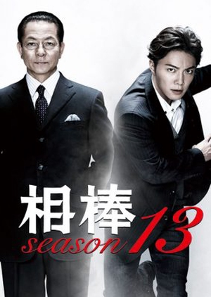 Aibou: Season 13 (Japan) 2014