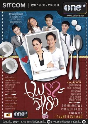 Pror Mee Tur (Thailand) 2014