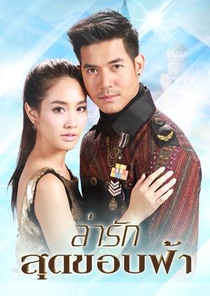 Lah Ruk Sut Kob Fah (Thailand) 2014