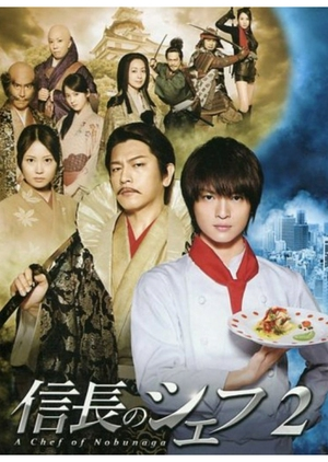 Nobunaga No Chef Season 2 (Japan) 2014