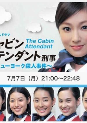 Cabin Attendant Keiji -New Yorksatsujin Jiken- (Japan) 2014