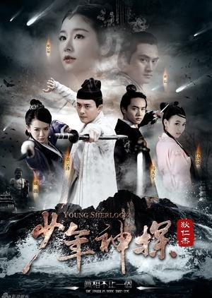 Young Sherlock (China) 2014