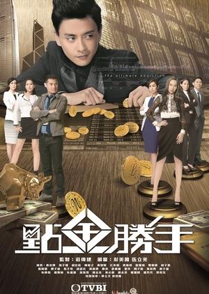 The Ultimate Addiction (Hong Kong) 2014