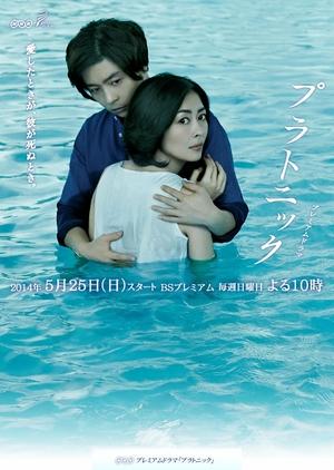 Platonic (Japan) 2014