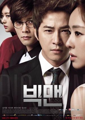 Big Man (South Korea) 2014