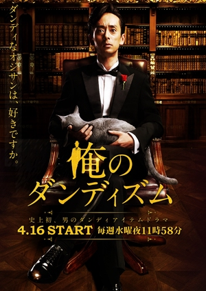 Ore no Dandyism (Japan) 2014