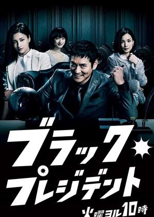 Black President (Japan) 2014