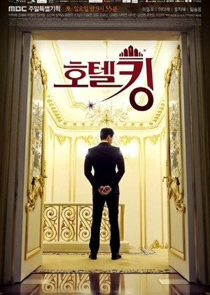 Hotel King (South Korea) 2014