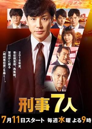 Keiji 7-nin Season 4 (Japan) 2018