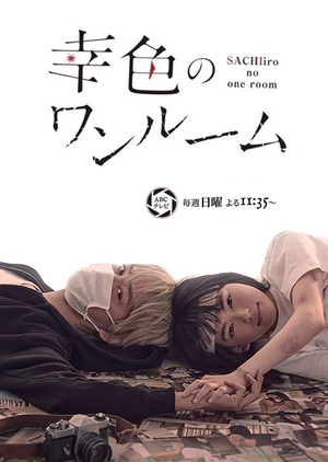 Sachiiro no One Room (Japan) 2018