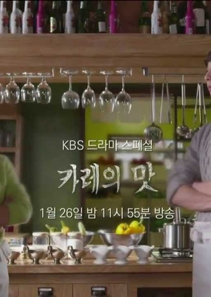 Drama Special Season 5: Taste of Curry (South Korea) 2014