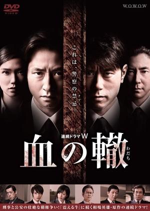 Chi no Wadachi (Japan) 2014