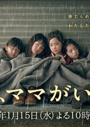 Ashita, Mama ga Inai (Japan) 2014