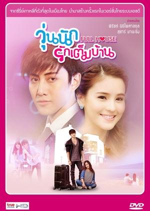 Full House (Thailand) 2014