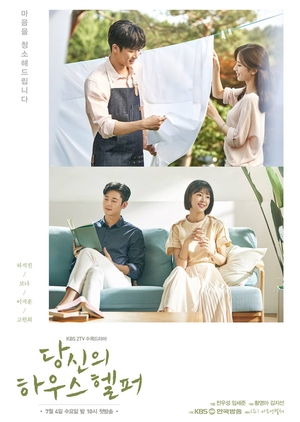 Your House Helper (South Korea) 2018