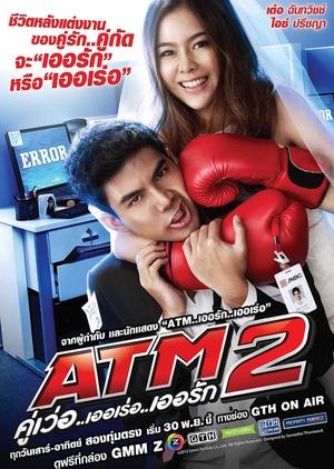 ATM 2: Koo ver Error Er Rak (Thailand) 2013