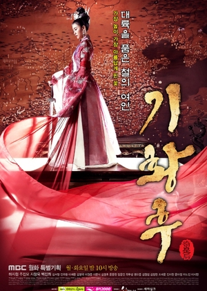 Empress Ki (South Korea) 2013