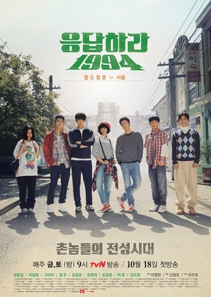 Reply 1994 (South Korea) 2013