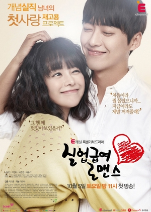 Unemployed Romance (South Korea) 2013