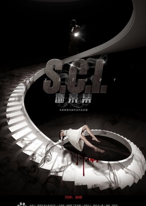S.C.I (China) 2018