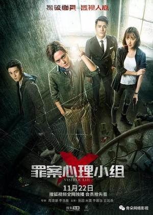 Visible Lie (China) 2018