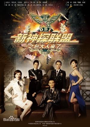 New Detective (China) 2013