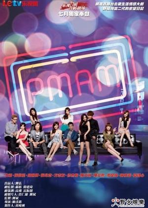 PMAM (Taiwan) 2013