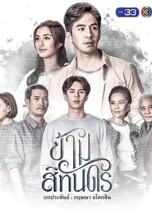 Kham See Than Dorn (Thailand) 2018