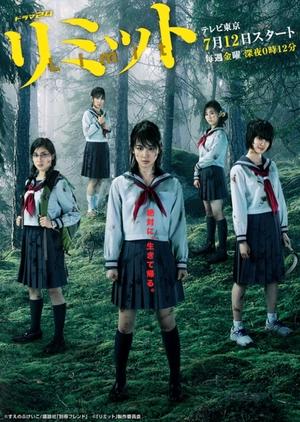 Limit (Japan) 2013